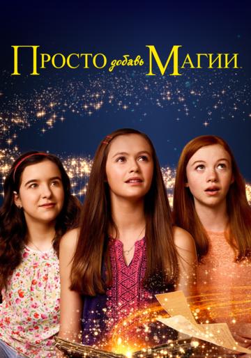 И немного волшебства (2016)