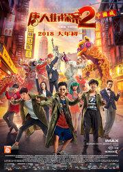 Детектив из Чайнатауна 2 (2018) смотреть онлайн фильм в хорошем качестве 1080p