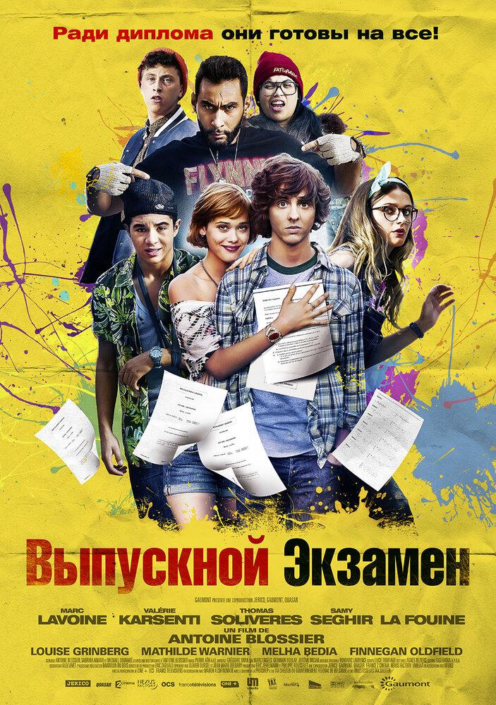 Выпускной 2008 смотреть онлайн фильм бесплатно.
