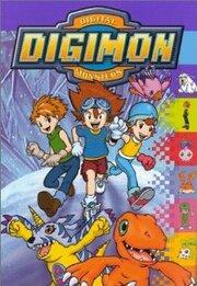 Смотреть онлайн Приключения Дигимонов