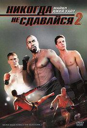 Смотреть Никогда не сдавайся 2 (2011) в HD качестве 720p