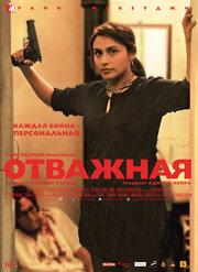 Отважная (2014)