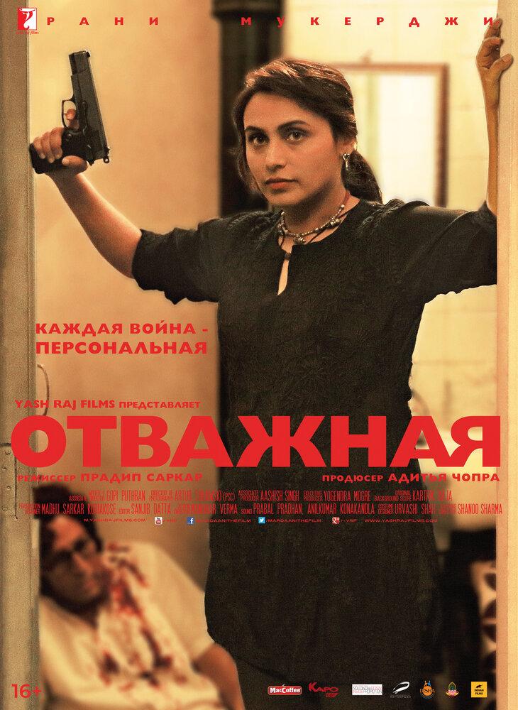 Отважная / Mardaani (2014) HDRip