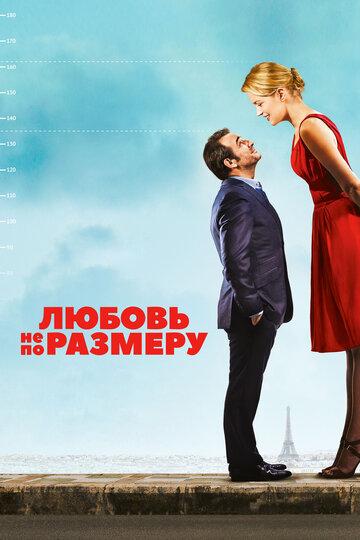 Любовь не по размеру - трогательная комедия смотреть онлайн
