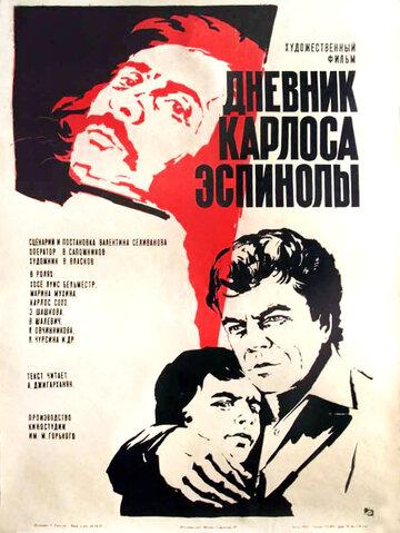 Дневник Карлоса Эспинолы (1976) полный фильм онлайн
