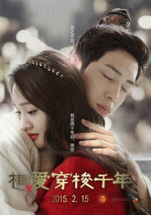 300x450 - Дорама: Любовь сквозь тысячелетие / 2015 / Китай