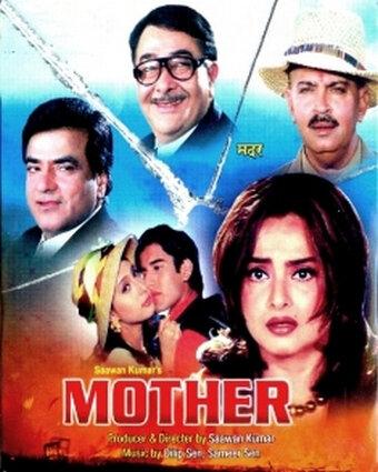 Мать (1999)