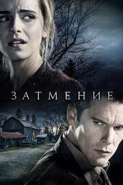 Смотреть Затмение (2016) в HD качестве 720p