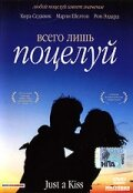 Всего лишь поцелуй (2002)