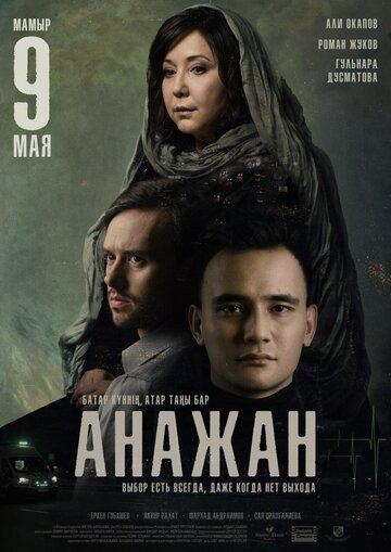 Анажан (2019)