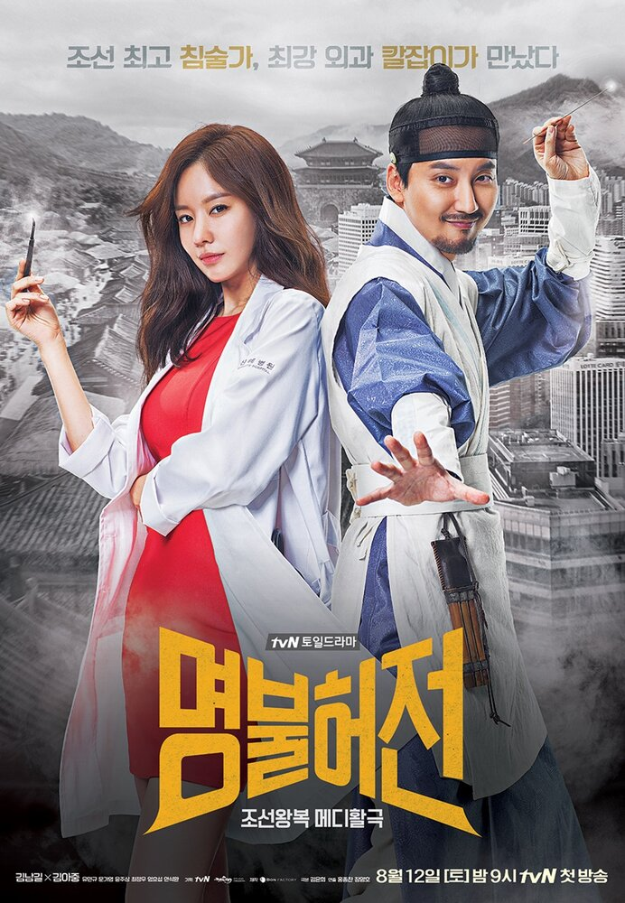 Зарабатывая имя / Myeongbulheojeon (2017)