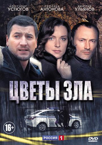 Цветы зла (2013)