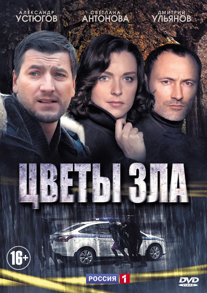 Цветы зла (сериал, 2013) смотреть онлайн HD720p в хорошем качестве бесплатно