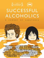 Смотреть онлайн Успешные алкоголики