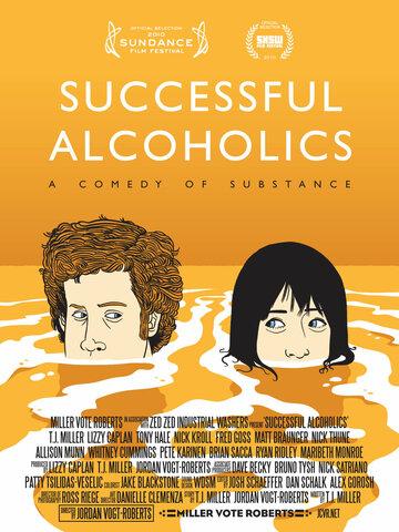 Успешные алкоголики (2010)