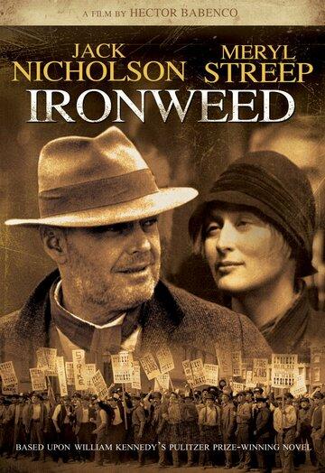 Чертополох (Ironweed)