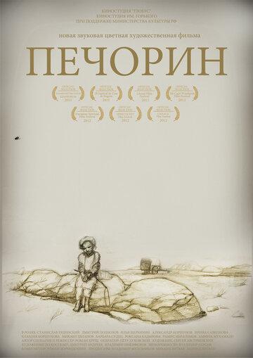 Печорин (2011) — отзывы и рейтинг фильма