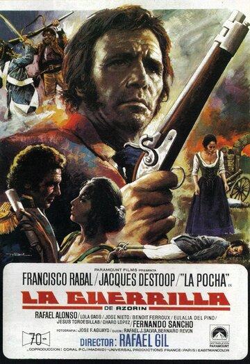 Партизан (1973)