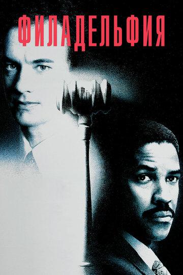 Филадельфия (1993)