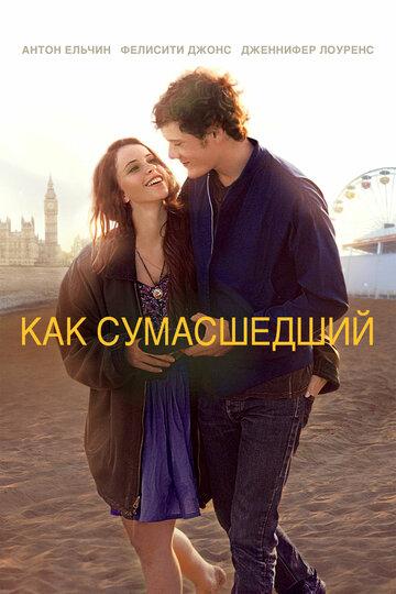 Постер к фильму Как сумасшедший
