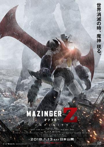 Мадзингер Зэд (2017)