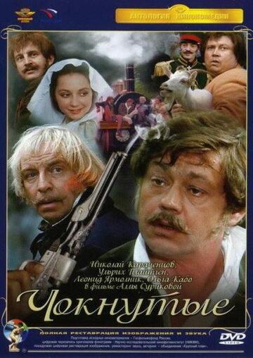 Фильм Чокнутые
