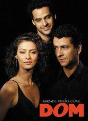Подарок (2003)