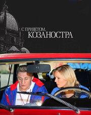 С приветом, Козаностра (2010)