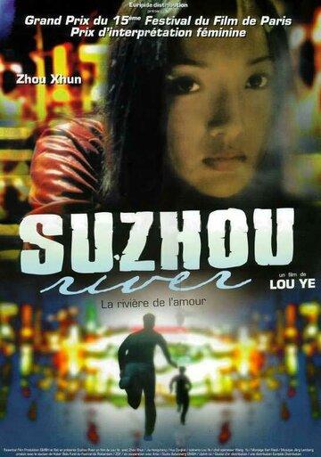 Тайна реки Сучжоу