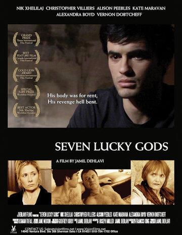 Семь удачливых богов