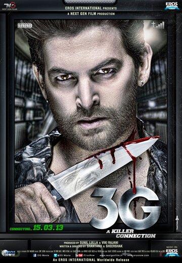 3G – связь, которая убивает