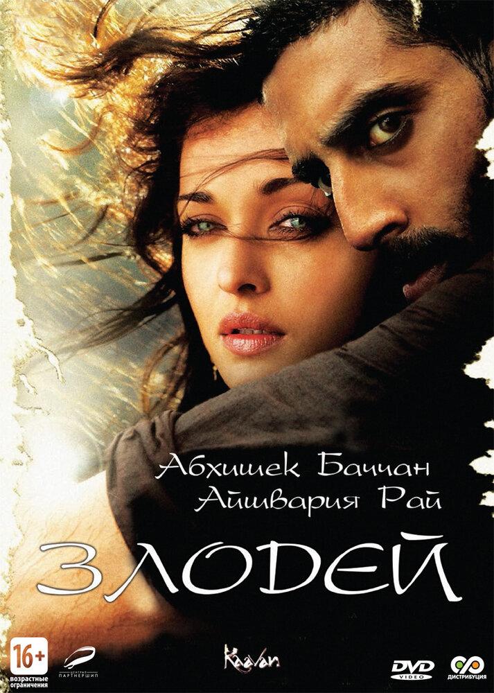 Лесбиянский индийский фильм