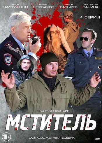 Мститель 2014   МоеКино