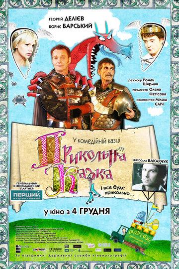 Прикольная сказка (2008)