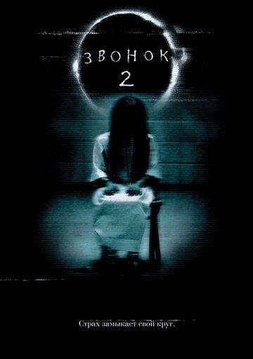 Звонок2 (2005) - смотреть онлайн