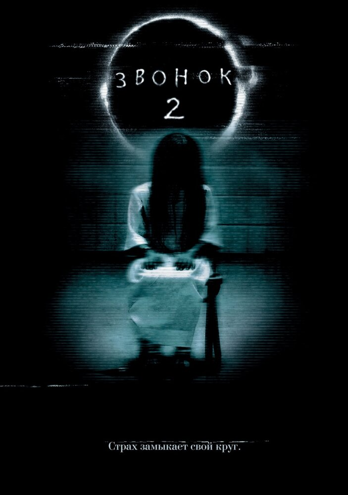 Звонок 2 / The Ring Two. 2005г.