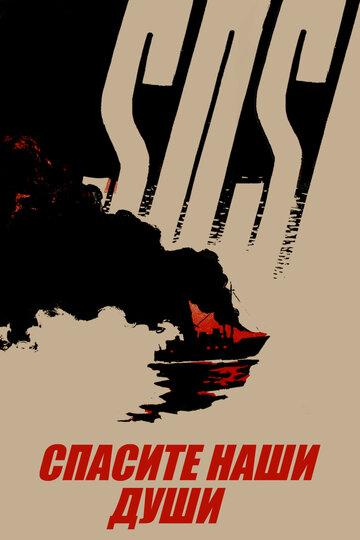 Спасите наши души (1960) полный фильм