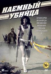 Наемный убийца (2013)