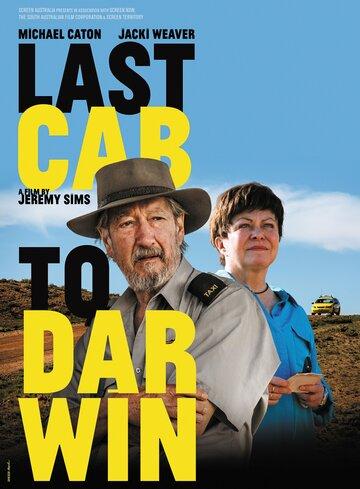Дарвин — конечная остановка (Last Cab to Darwin)