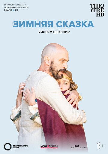 Globe: Зимняя сказка 2018 смотреть онлайн фильм