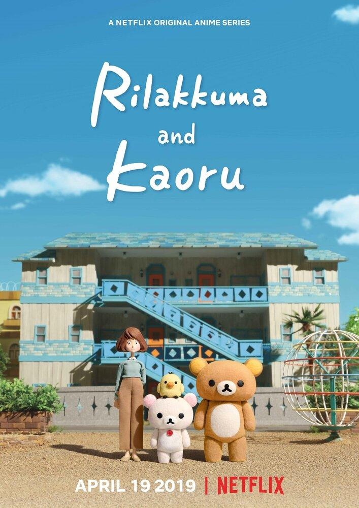 Рилаккума и Каору