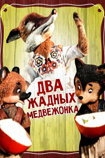 Два жадных медвежонка (1954)