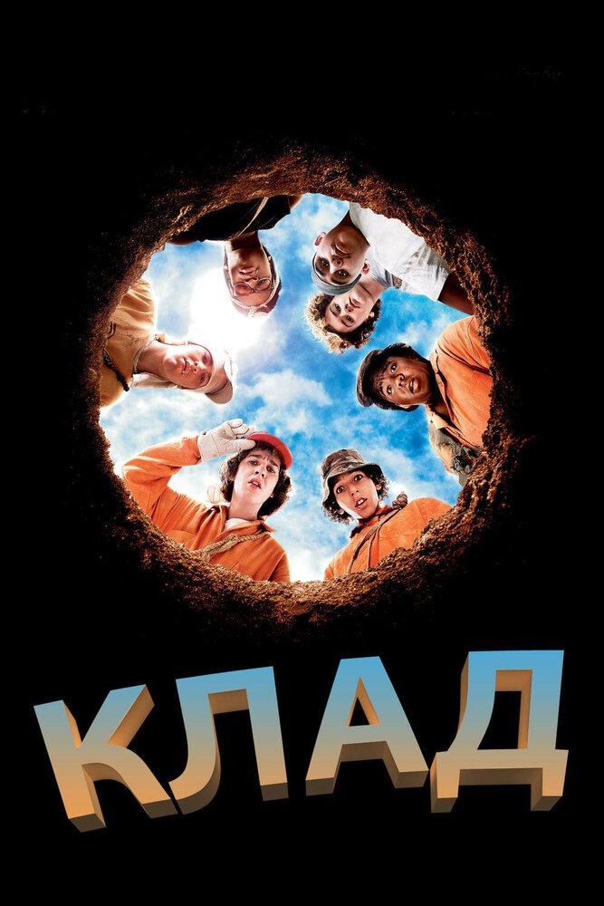 Скачать торрент фильм клад 2003