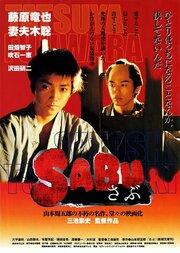 Сабу (2002)