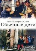 Обычные дети (1997)