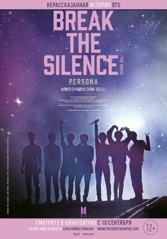 Постер BTS: Разбей тишину: Фильм
