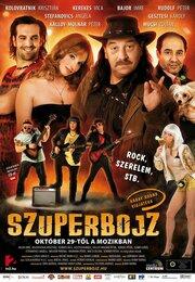 SuperПарни (2009)