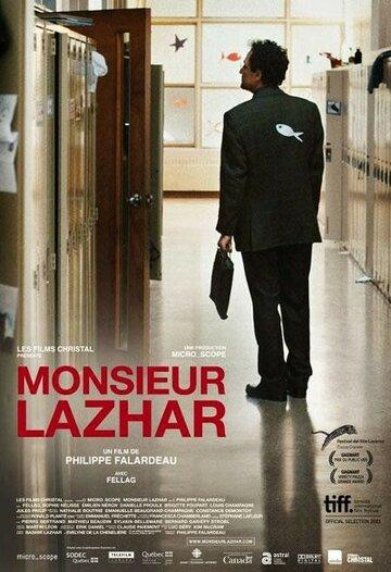 Господин Лазар полный фильм смотреть онлайн