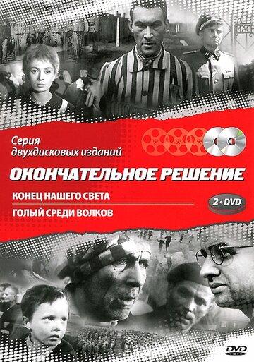 Конец нашего света (1963)