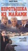 Коротышка из Майами (1997)